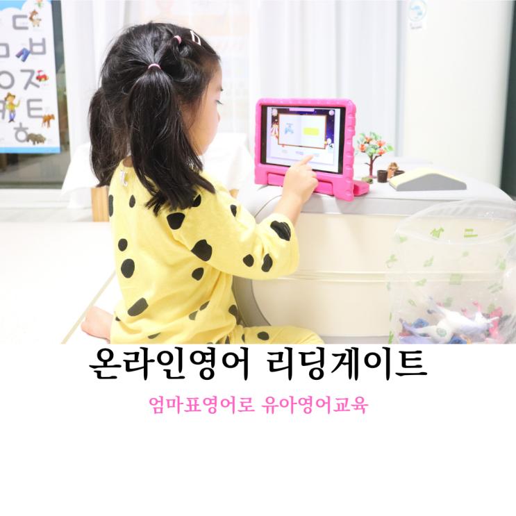5세 유아영어교육 리딩게이트 엄마표영어로