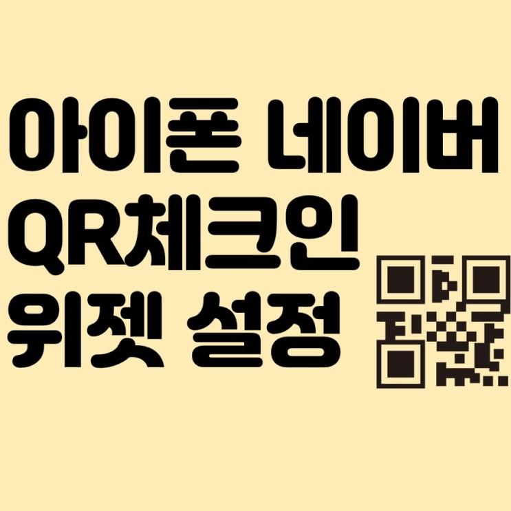 [아이폰]네이버 QR체크인 위젯추가 이렇게 쉽다니?