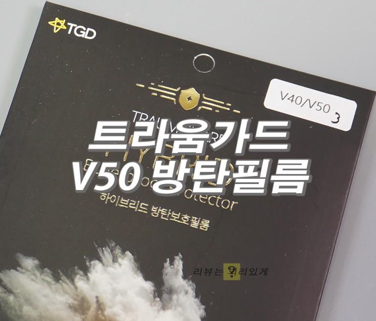 트라움가드 LG V50 방탄필름