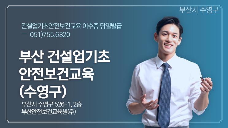 부산 건설업기초안전보건교육증 - 수영구