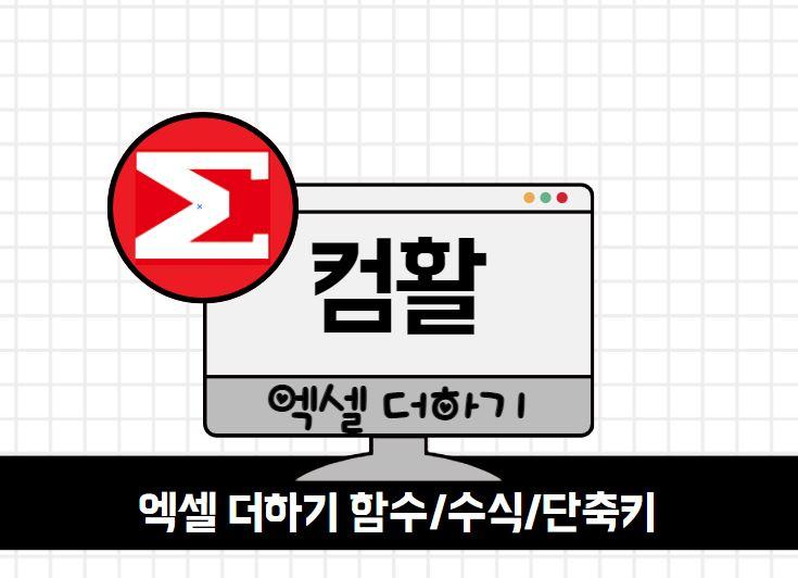 컴활의 기본 사칙연산의 엑셀더하기 초간단!