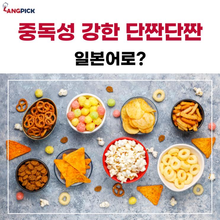 [랭픽:일본어회화] 중독성 강한 맛 단짠단짠 일본어로? - 甘じょっぱい