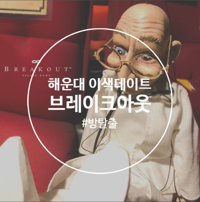 """[부산방탈출카페] 해운대이색데이트 ෆ """"브레이크아웃 이스케이프 해운대점"""""""