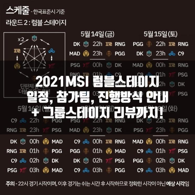 2021MSI럼블스테이지 일정, 참가팀, 진행방식 + 그룹스테이지 리뷰