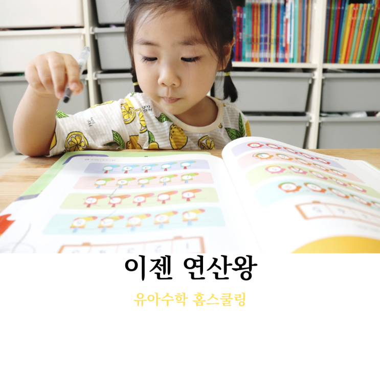 유아수학 이젠연산왕으로 홈스쿨링 도전