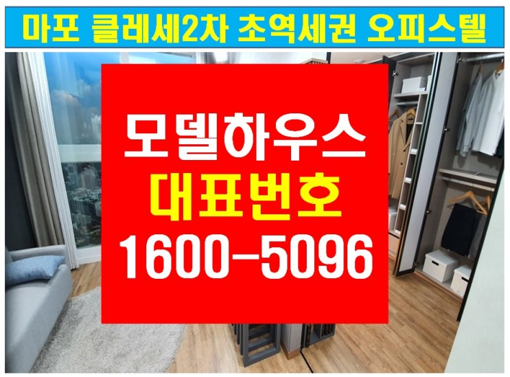 서울 마포 클레세 6호선 마포구청역 초역세권프리미엄 1.5룸/2룸 복층 오피스텔 회사보유분 분양