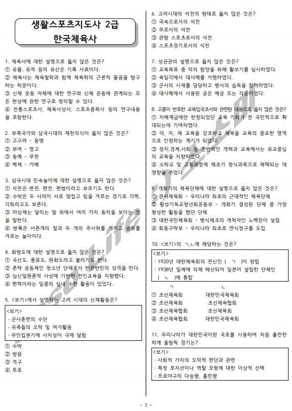 생활스포츠지도사2급 한국체육사 소소미 모의고사 문제 공유