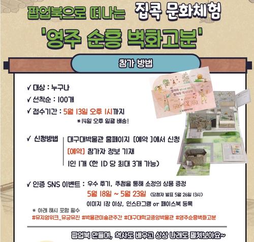 [접수중] 대구대 중앙박물관 집콕문화체험 팝업북