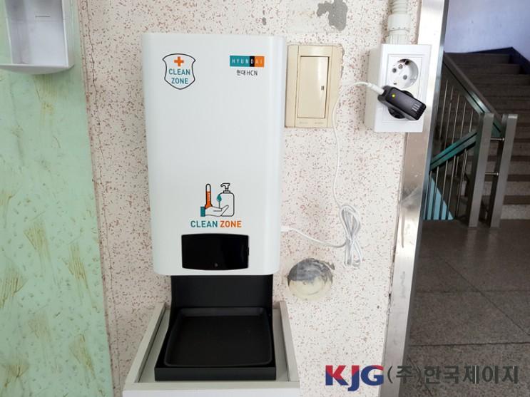 경기도 광주에 위치한 중학교 건물 국내 생산 국산 제품 현대 HCN 온도측정 자동 손소독기 설치