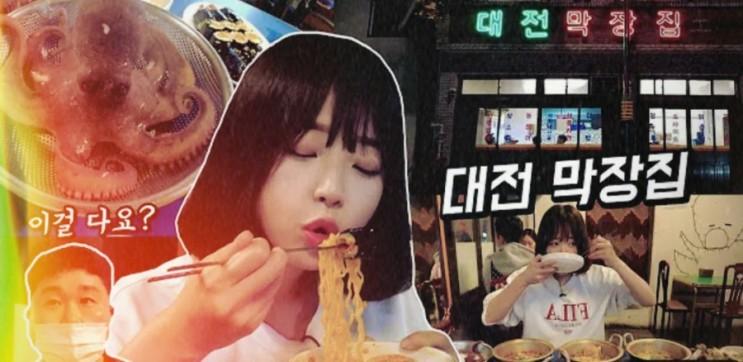 쯔양 대전의 핫플레이스 야식 해물라면에 김밥 먹방
