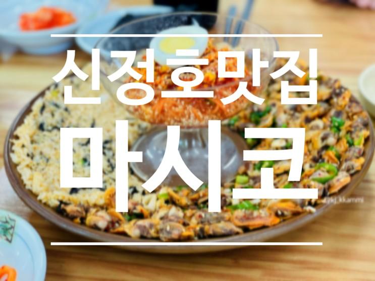 마시코 신정호맛집 쟁반꼬막비빔밥 너 뭐야?