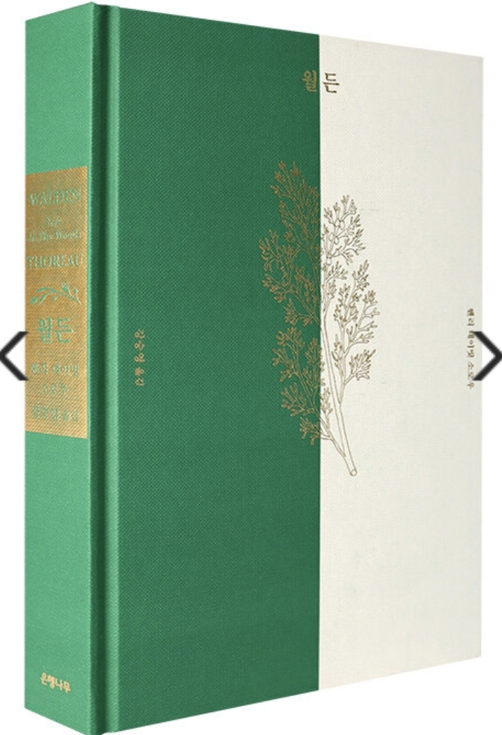 월든-끊임없이 각성시키는 불멸의 고전. 한국어판 50만부 출간 기념 에디션