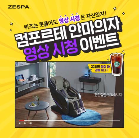 ★제스파 영상시청 EVENT★ (클릭)