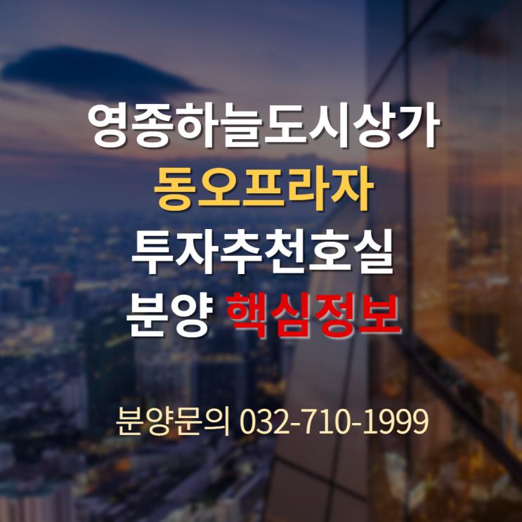 영종하늘도시상가 동오프라자 5년보장 임대완료 투자추천호실 꿀정보