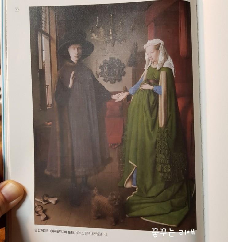 얀 반 에이크의 <아르놀피니의 결혼> 을 보며
