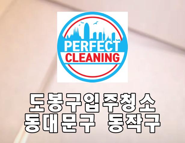도봉구입주청소 동대문구 동작구 이사청소 업체