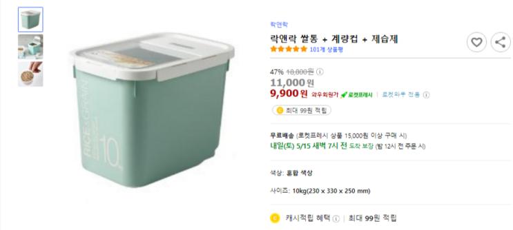 락앤락 쌀통 계량컵 제습제 세트 10kg