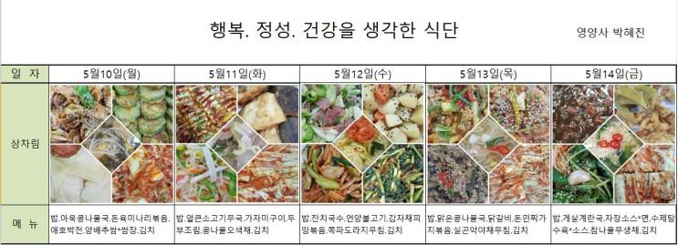 [경기도 양평 요양원][마리아의집]5월 2주 식단사진입니다