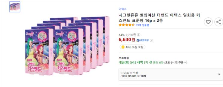 시크릿쥬쥬 별의여신 더밴드 아텍스 일회용 키즈밴드 표준형 10box