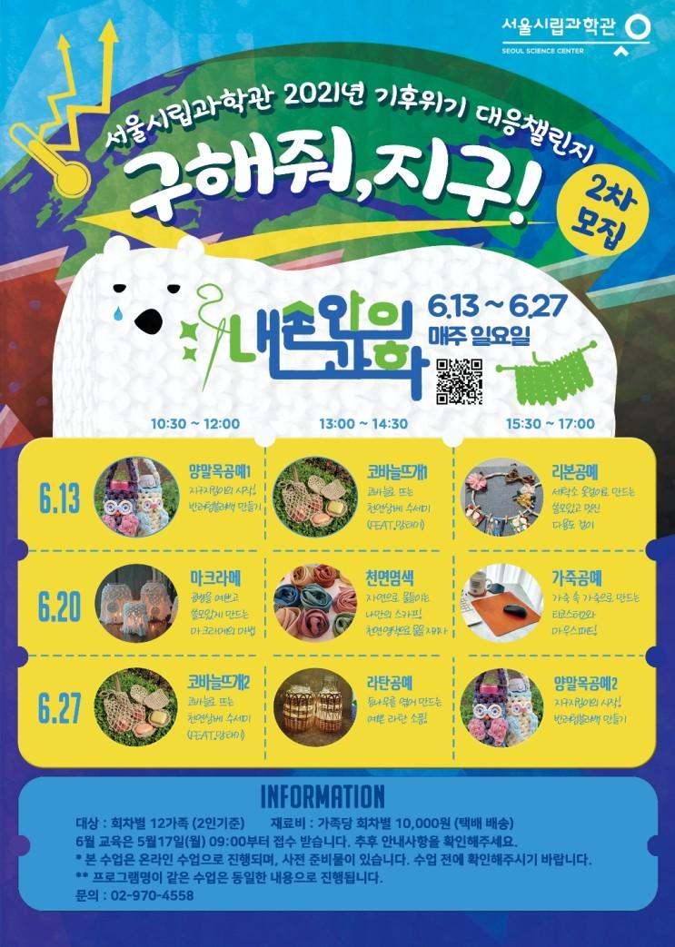 [온라인 과학 체험행사] 서울시립과학관에서 가족이 함께하는 재활용 과학채험행사 - 내손안의 과학 2차 모집