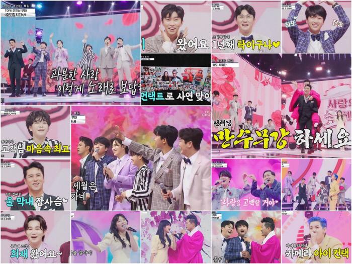 사랑의 콜센타 TOP6, 웃음과 감동이 넘치는 효도콘서트를 선보여! 시청률 12.7% 기록!