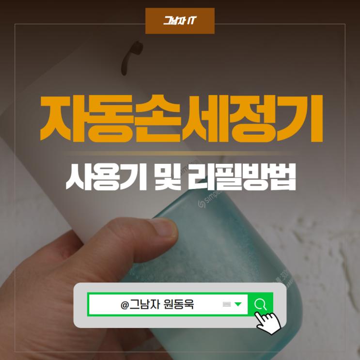 2만원대 가성비 샤오미 자동손세정기 사용리뷰 및 리필 방법 꿀팁
