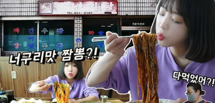 충주 너구리맛 짬뽕으로 유명한 풍년식당에서 쯔양 먹방
