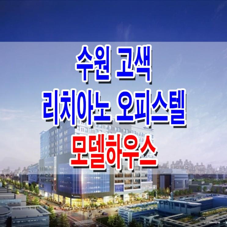 <경기 수원 오피스텔> 수원 고색 리치아노 모델하우스 분양가 타입 평면도 위치 산업단지 오피스텔 분양 홍보관