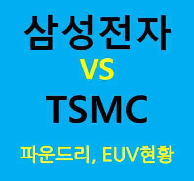 [삼성전자의 파운드리와 TSMC  비교] EUV 적용 공정