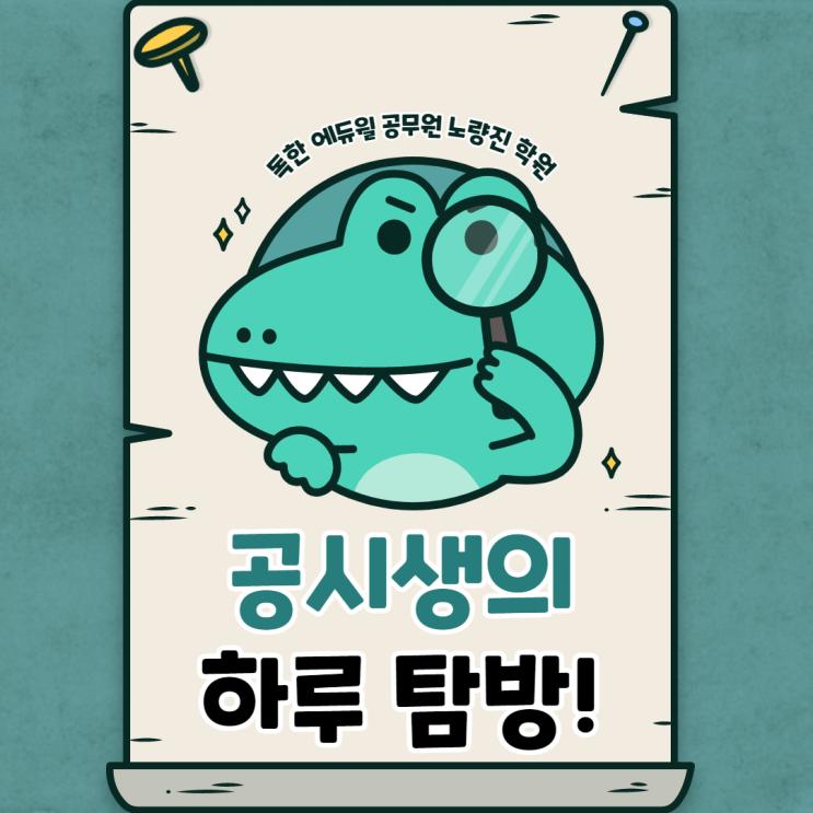 [강남공무원학원] 노량진 공시생의 하루 (feat. 에듀윌 공무원 노량진)