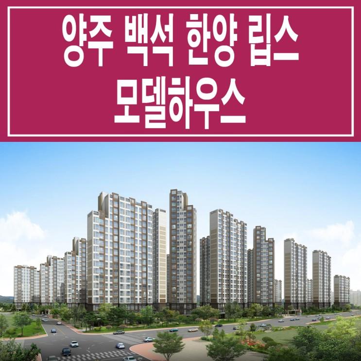 <경기 양주 아파트> 양주 백석 한양 립스 모델하우스 분양가 위치 지역 주택 조합 아파트 분양 홍보관