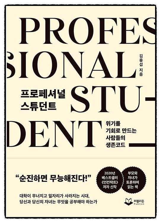 [오늘 주문한 책] 프로페셔널 스튜던트. 위기를 기회로 만드는 사람들의 생존코드. 김용섭