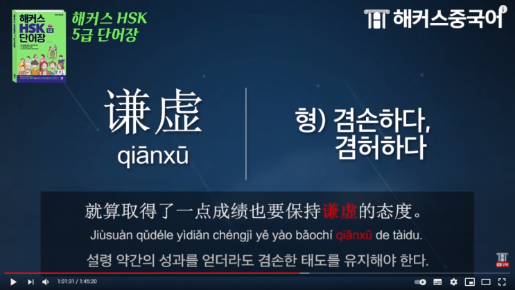 HSK5 中文字 打字 45