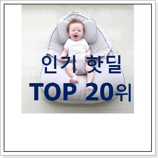 콕 찝어알려드림 역류방지쿠션 물건 인기 랭킹 TOP 20위