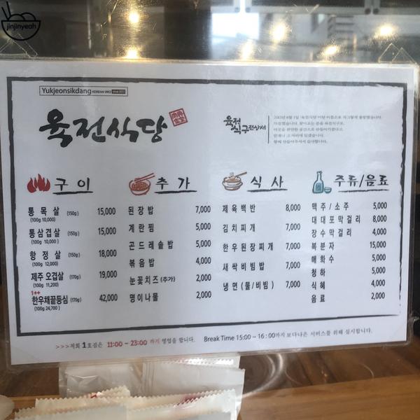 [신설동 맛집]육전식당