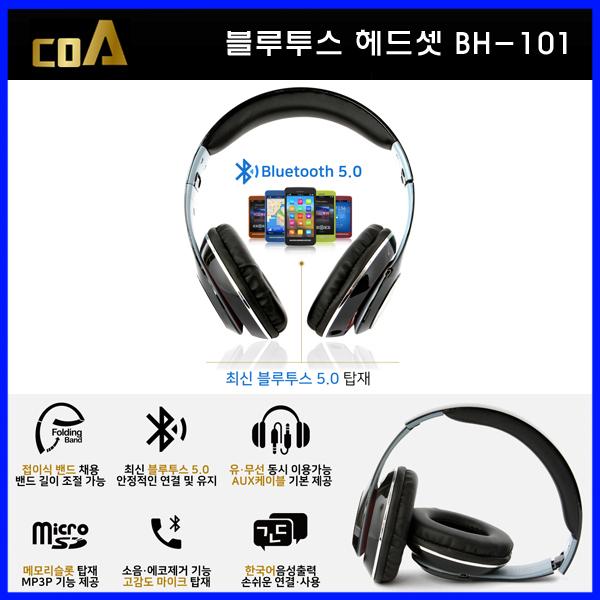 인기있는 블루투스 5.0 접이식 유 무선 스테레오 사운드 헤드폰, BH-101 추천해요