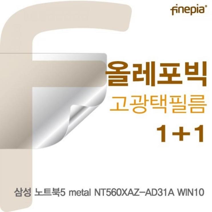 의외로 인기있는 S삼성 NT560XAZ-AD31A HD올레포빅필름R ···