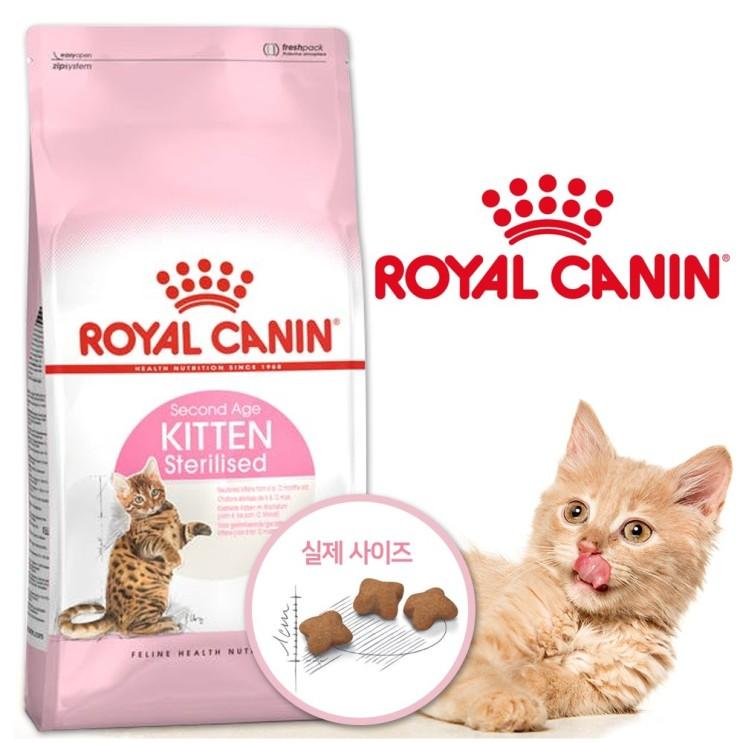 당신만 모르는 로얄캐닌 키튼 스테럴라이즈드 중성화 건식사료 고양이사료 반려묘사료2kg+2kg, 키튼 스테럴라이즈드 2kg+2kg 추천해요