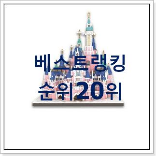 소유하고파 레고마인크래프트 인기 성능 TOP 20위