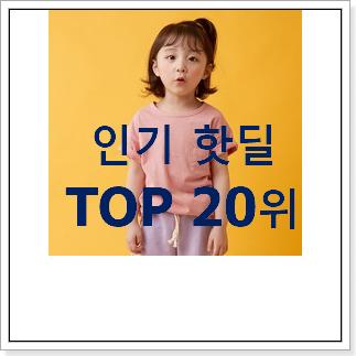믿고쓰는 래핑차일드 탑20 순위 베스트 인기 TOP 20위
