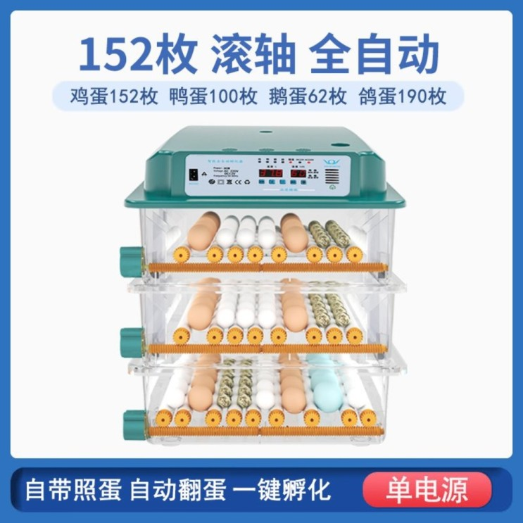 선택고민 해결 병아리 유정란 부화 계란 알 부화기 육추기 달걀 부하기 온도, 152알 추천해요