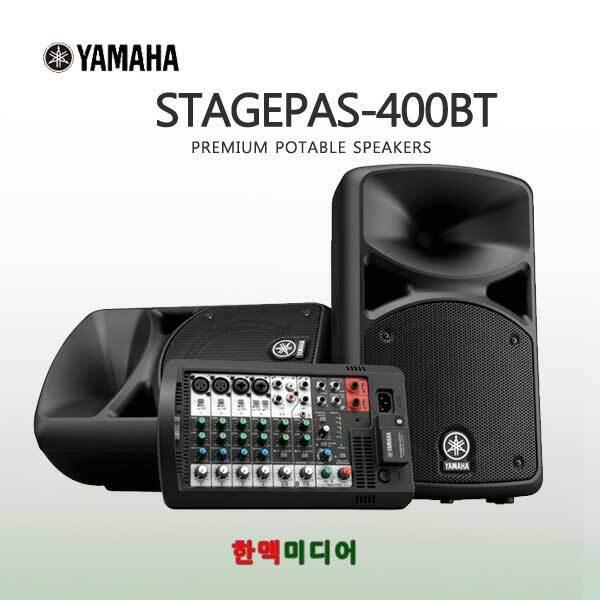 선호도 좋은 STAGEPAS400BT/야마하/휴대용스피커, STAGEPAS400BT/10인치우퍼/600W 추천해요