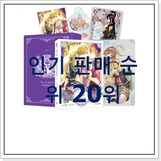 놀라운 가성비 귀멸의칼날만화책 인기 판매 TOP 20위