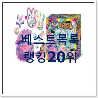 명품 크리스탈레진아트 제품 베스트 순위 TOP 20위