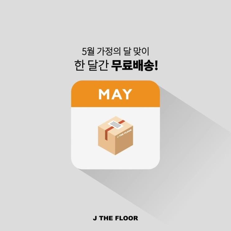 가정의 달!제플은 5월 한달 동안 전제품 무료배송입니다️제플 5월 event