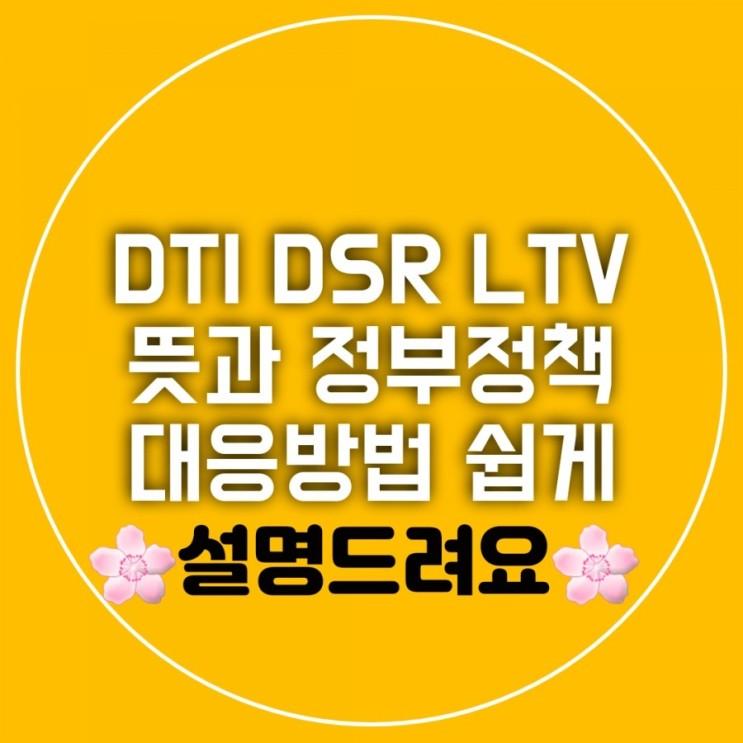주택담보대출 DTI  DSR LTV 뜻 모르면 손해본다