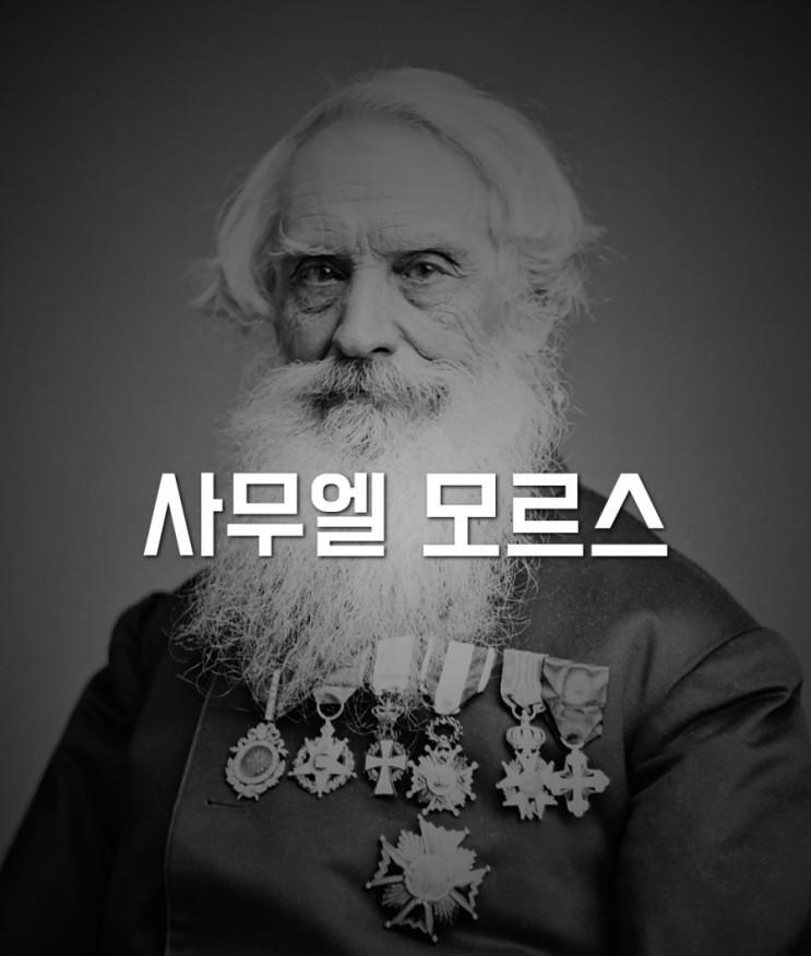 모르스(모스)부호_최초의 송신 성공[5월 24일]