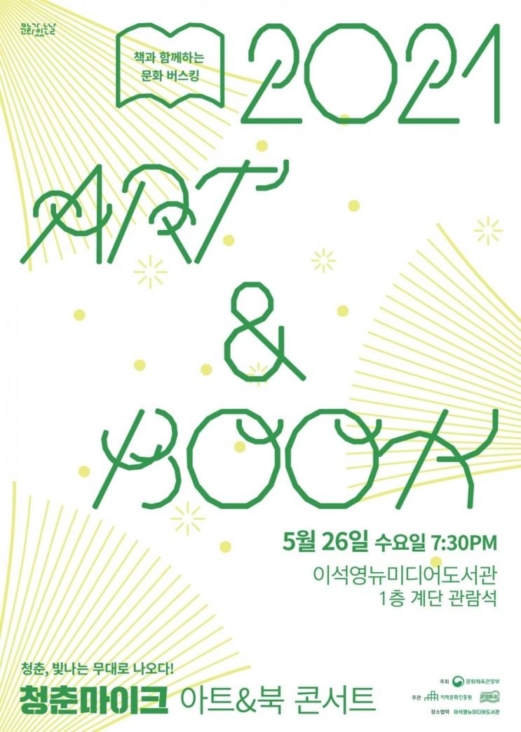 이석영뉴미디어도서관_아트&북 콘서트 /공연소식 [5월26일]
