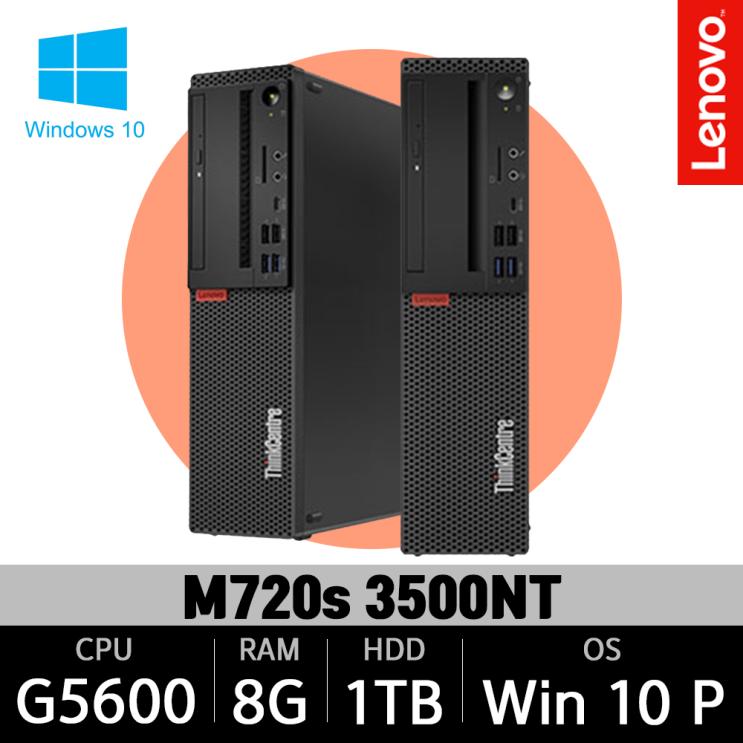 의외로 인기있는 [레노버] ThinkCentre 싱크센터 M720s 3500NT PC G5600 8G 1TB W10P 추천해요