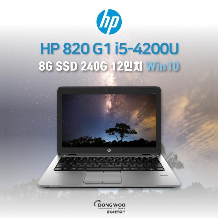 후기가 좋은 중고노트북/HP820G1/i5-4200U/RAM 8GB/SSD240GB/12인치/WIN10/사무용/인강용/최적화노트북, 8GB, SSD 240GB, 포함 ···